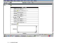基于ASP网络办公OA系统设计