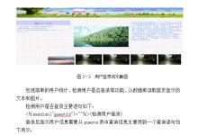 基于BS结构的旅游网站的开发与设计