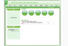 基于Web的C语言教学系统的研究与实现