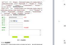基于WEB的商场管理系统的设计与实现