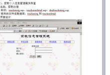 家教信息管理系统