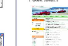 汽车销售系统BtoC电子商务网站