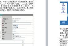 人事(人力资源)管理系统