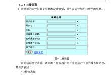 网上课件管理系统的设计与实现