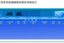 学生信息查询管理系统