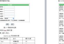在线教育系统设计