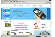 专业销售手机商业网站